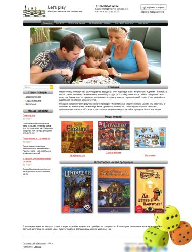 Интернет-магазин настольных игр